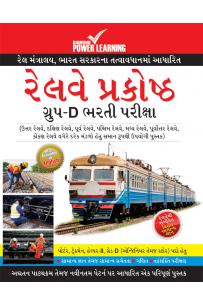 Railway Recruitment Cell Group-D Exam Gujarati