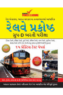 Railway Recruitment Cell Group-D Exam 15 Practice Test Papers Gujarati
