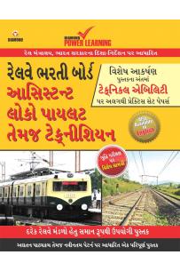 Railway Assistant Loco Pilot & Technician Gujarati