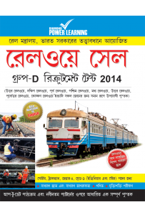 Railway Cell Bengali