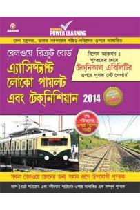 Railway Assistants Loco Pilot & Technician