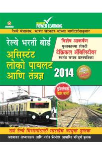 Railway Assistant Loco Pilot & Technician Marathi