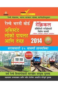 Railway Assistants Loco Pilot & Technical Ability 2014