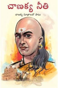 Chanakya Neeti In Telugu