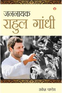 जननायक राहुल गांधी