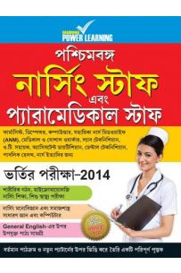 Nursing Staff and Paramedical Staff Entrance Test 2014