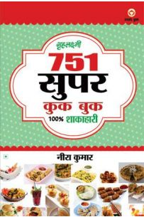 751 Super Cook Book In Hindi