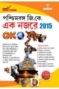 West Bengal General Knowledge 2015