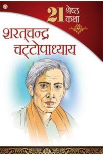 Sharat Chandra Ki Srestha 21 Kahaniya Marathi