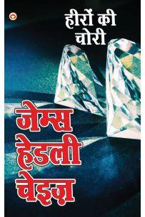 Heero ki chori (हीरों की चोरी - उपन्यास)