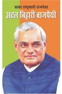 Prakhar Rashtra Vadi Raj Neta Atal Bihari Vajpai Hindi (HB)