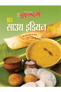 Grehlakshmi 161 South Indian Recepi Hindi