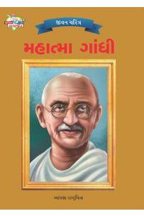 Mahatma Gandhi Gujarati