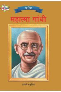 Mahatma Gandhi Marathi