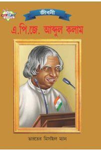 A.P.J. Abdul Kalam Bengali