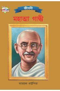 Mahatma Gandhi Bengali