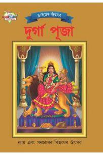 Bharat Ke Tyohar Durga Puja Bengali