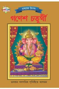Bharat Ke Tyohar Ganesh Chaturthi Bengali