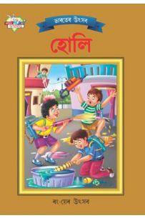 Bharat Ke Tyohar Holi Bengali