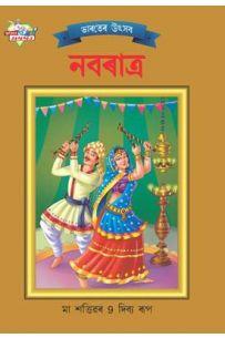 Bharat Ke Tyohar Navratr Bengali