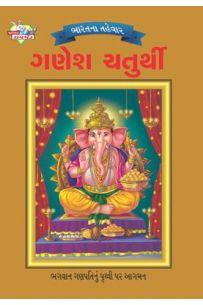 Bharat Ke Tyohar Ganesh Chaturthi Gujarati
