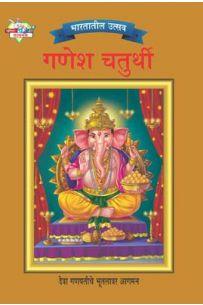 Bharat Ke Tyohar Ganesh Chaturthi Marathi