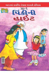 Pinki's Height Gujarati