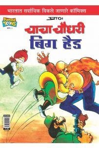 Chacha Chaudhary Big Head Marathi