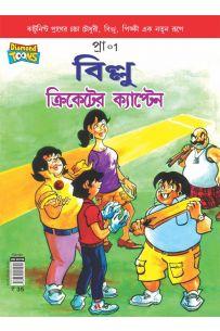 Billoo Captain of Cricket Bengali