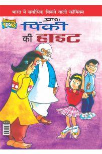 Pinki's Height Hindi