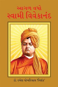 Aage bado  Swami Vivekanand In Gujarati