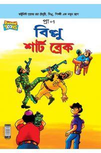 Billoo Short Break Bangla