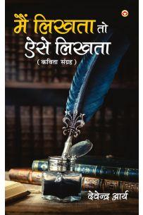 """Mai Likhta To Aise Likhta  : (मैं लिखता तो ऐसे लिखता : कविता संग्रह) """
