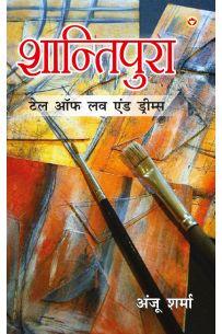 Shaantipura : Tale Of Love & Dreams (शान्तिपुरा : टेल ऑफ लव एंड ड्रीम्स)