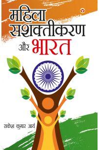 Mahila Sashaktikaran Aur Bharat (महिला सशक्तिकरण और भारत )