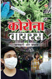 Corona Virus Jankari Aur Bachav (कोरोना वायरस जानकारी और बचाव)