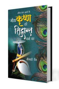 Geeta Krishan Ki, Siddhant Karm Ka (गीता कृष्ण की, सिद्धांत कर्म का)