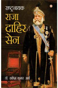 Rashtranayak Raja Dahir Sen (राष्ट्रनायक राजा दाहिर सेन)