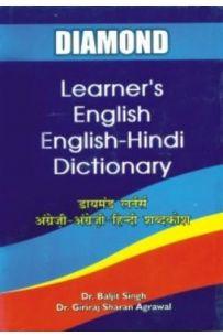 Diamond Learner'S Englishenglishhindi Dictionary
