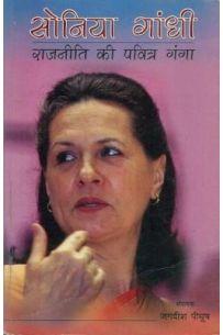 सोनिया गांधी राजनीति की पवित्र गंगा