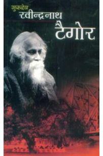 Gurudev Rabindranath Tagore Biography In Hindi