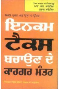 Income Tax Bachaaun De Kaargar Mantar