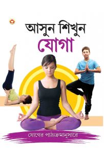 Let Us Learn Yoga In Bengali