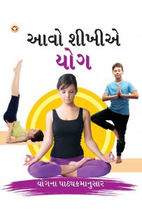 Let Us Learn Yoga In Gujarati
