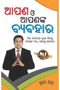 Aap Aur Aapka Vyavhar In Oriya