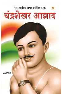 Bharat Ke Amar Krantikari Chandra Shekhar Azad  Marathi