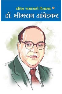 Dalit Samaj Ke Pitamah : Dr. Bhim Rao Ambedkar In Marathi