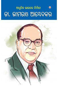 Daliton Ke Masiha Dr Bhimrao Ambedkar In Odia