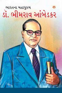 Dr. Bheem Rao Ambedkar In Gujarati