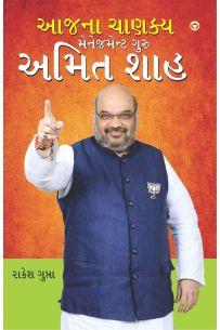 Aaj Ka Chanakya Management Guru Amit Shah (Gujarati)